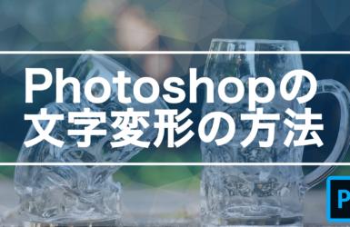 デザイナーが知るべきPhotoshopを使って文字を簡単に変形する方法5選