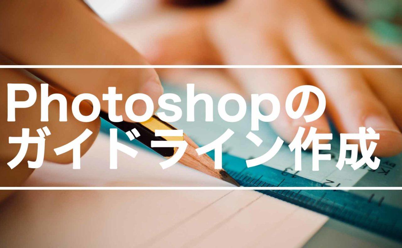 Photoshopのガイドの使い方