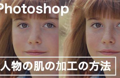 初心者でもできるphotoshopで人物の肌を綺麗に加工する方法