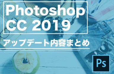 Photoshop2019におけるアップデート内容まとめ