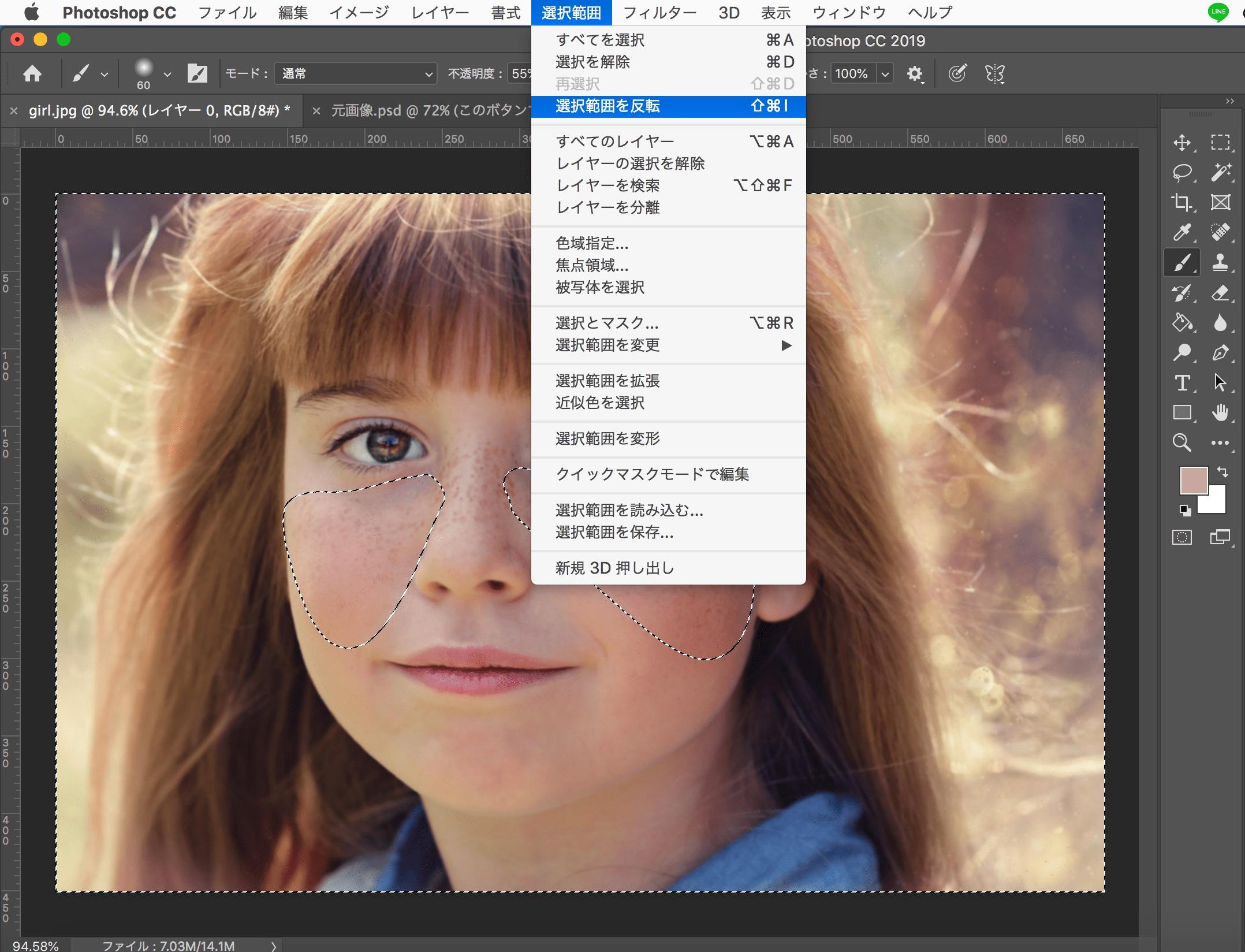 photoshopで人物の肌を加工する画像の選択範囲の反転