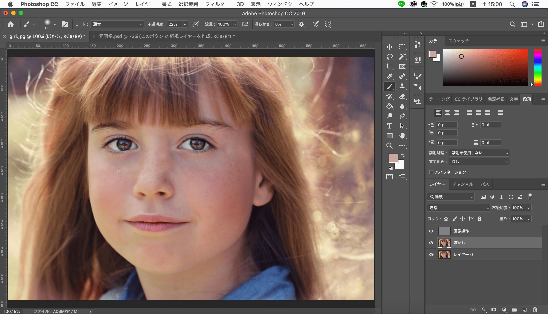 photoshopで人物の肌を綺麗に加工する画像の完成
