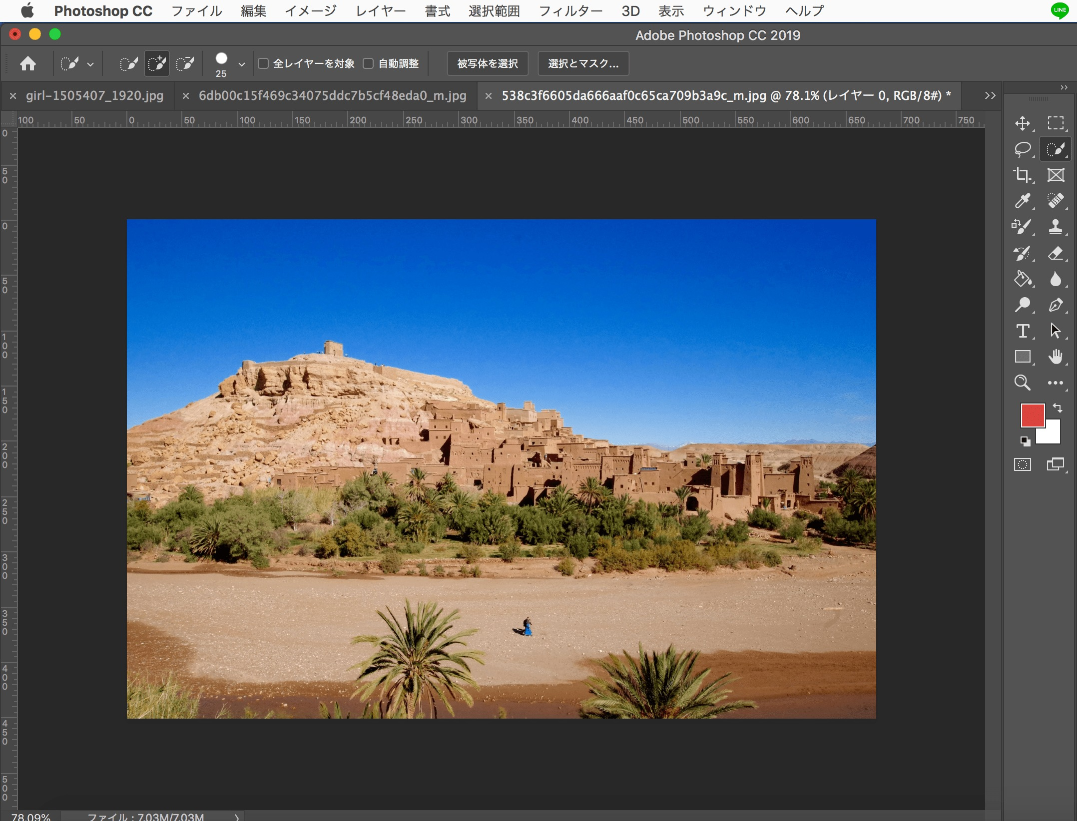 Photoshopで風景の色を変える画像