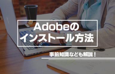 【Adobe初心者編】Adobeソフトのインストール方法について詳しく解説