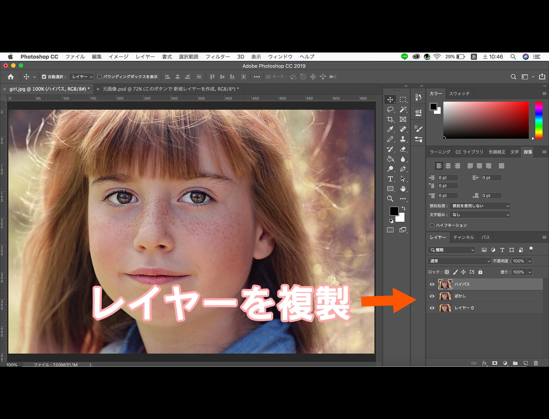 photoshopで人物の肌を綺麗に加工する画像の複製
