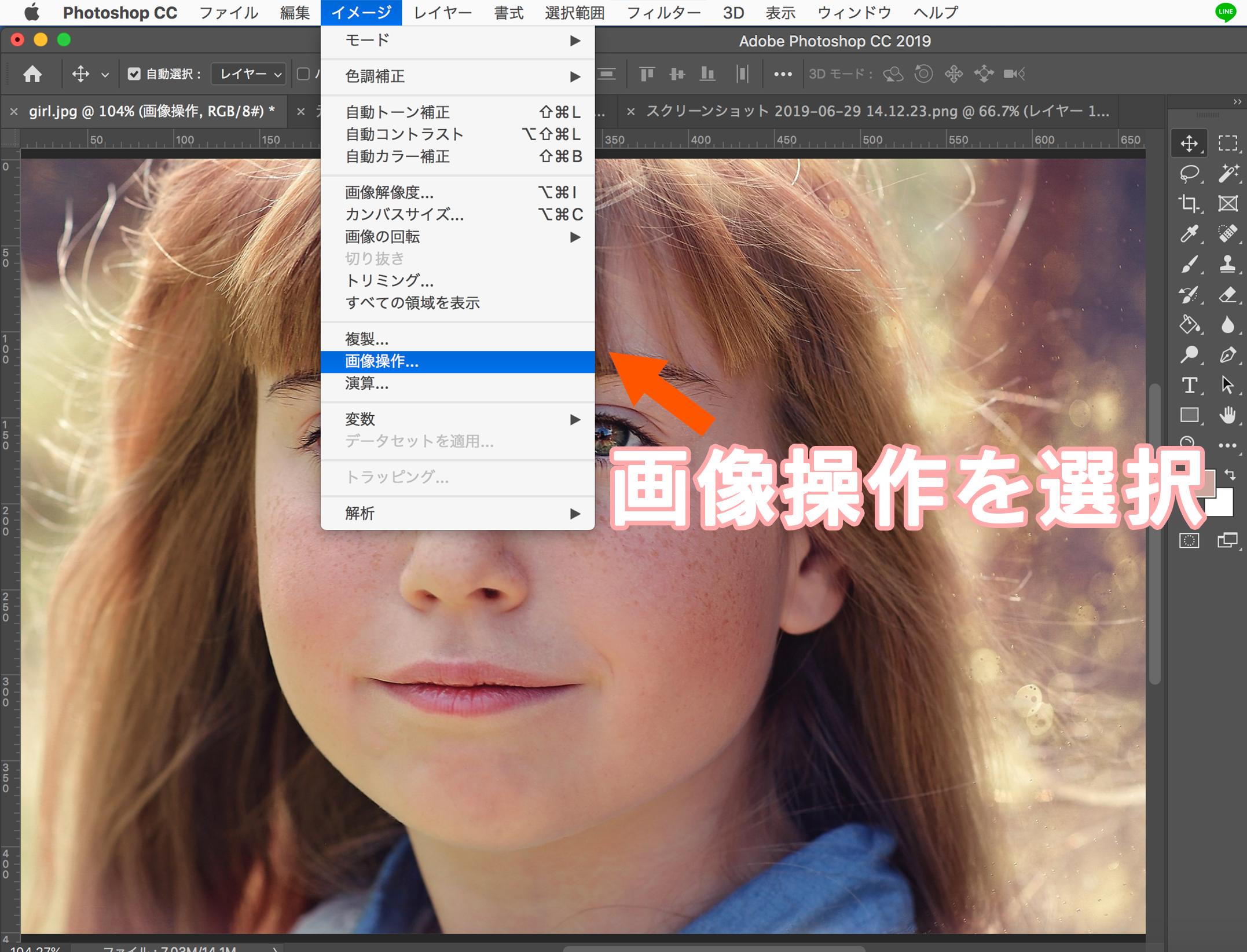 photoshopで人物の肌を綺麗に加工する画像の画像操作