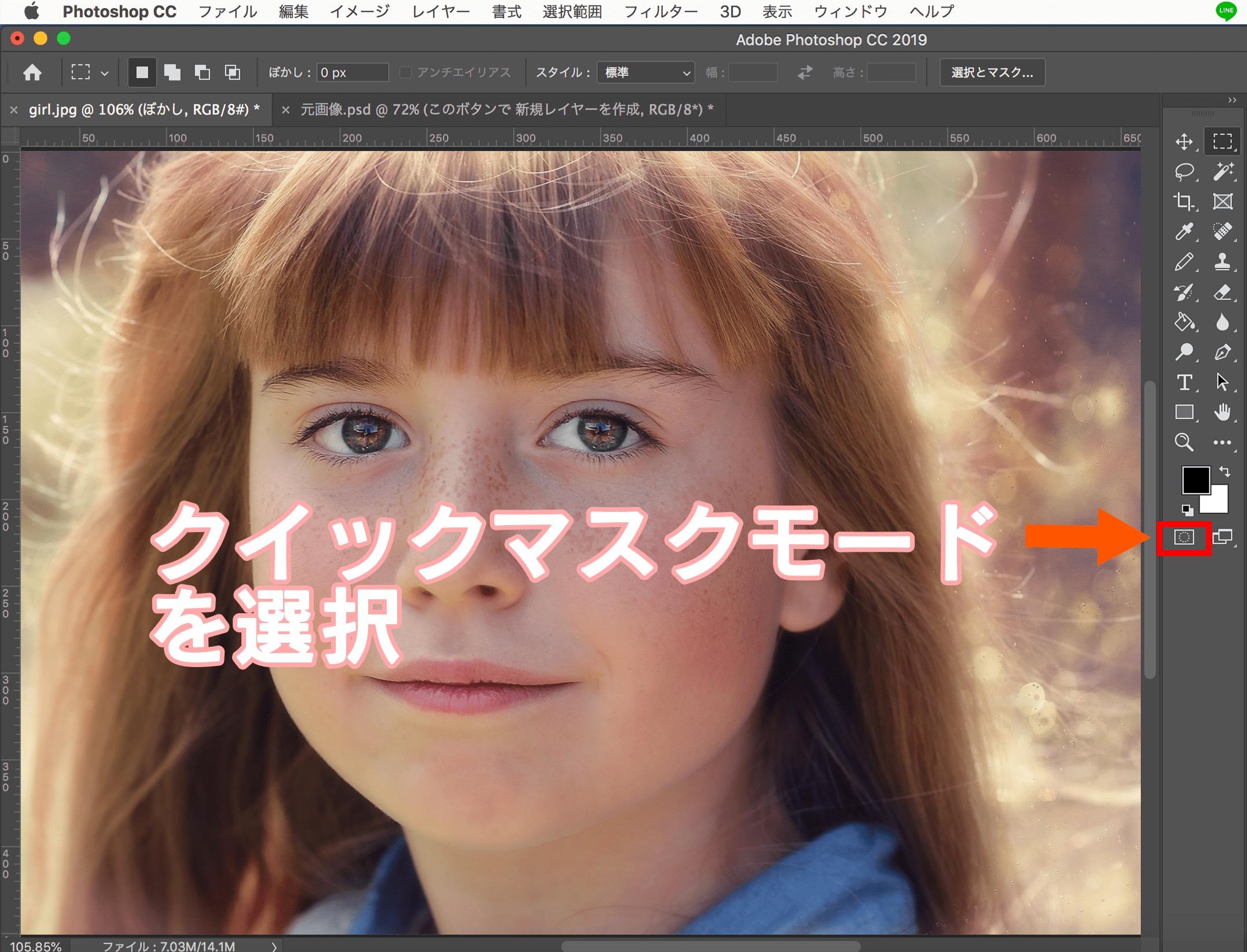 photoshopで人物の肌を綺麗に加工する画像をクイックマスクモードにする