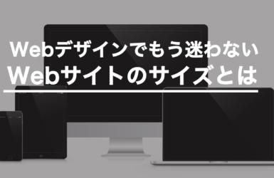 【2019年版】Webデザイナーが覚えておきたいWebデザインの横幅サイズを解説!