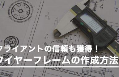 Webデザイナー必見!ワイヤーフレームの作成や活用方法を解説