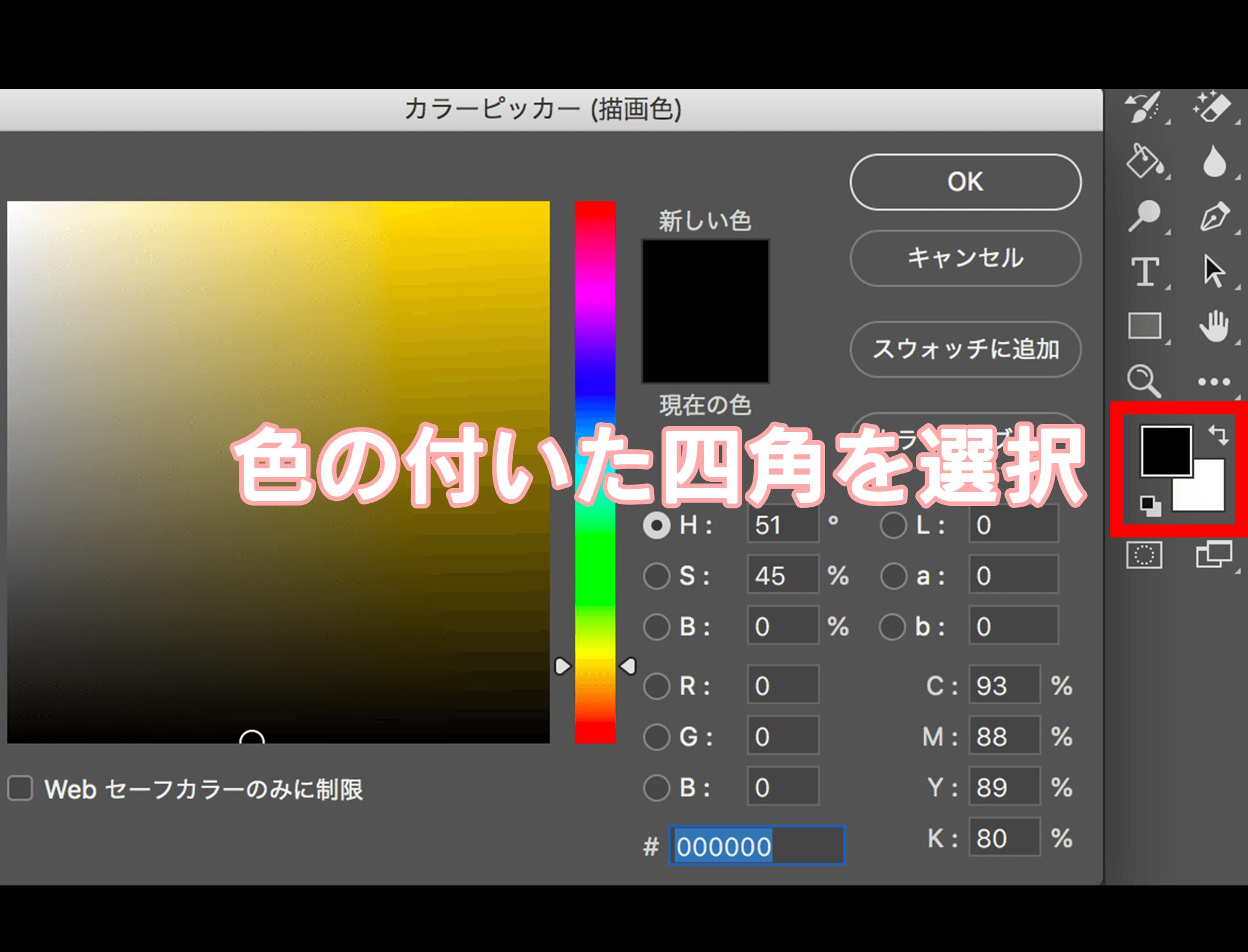 色を変える