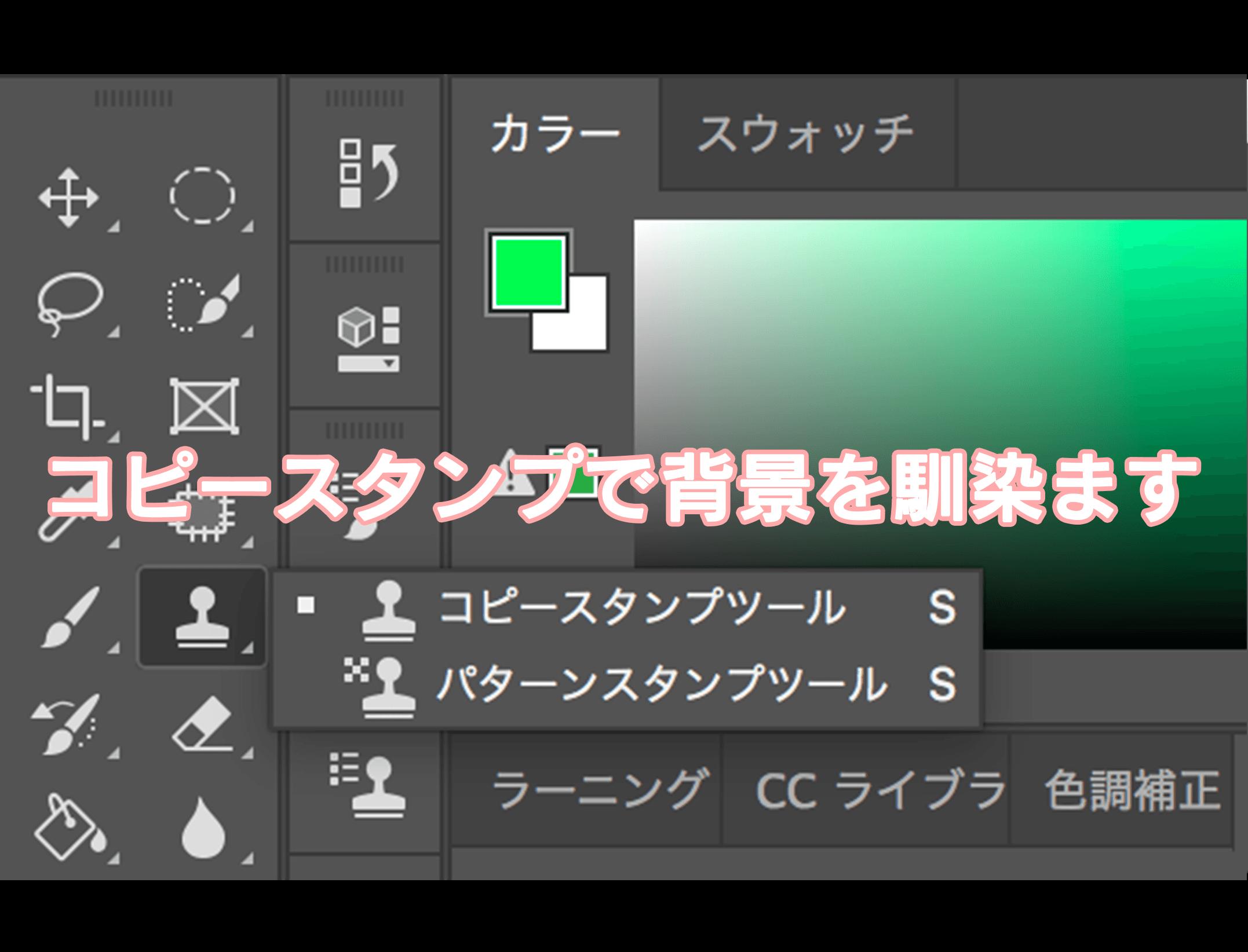 Photoshopでコピースタンプツールで背景を調整する