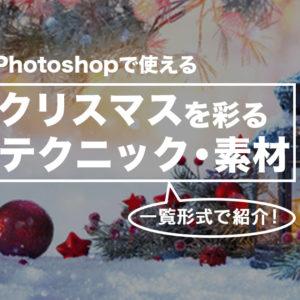 クリスマスで便利なPhotoshopのテクニックやフォント、ブラシを紹介!