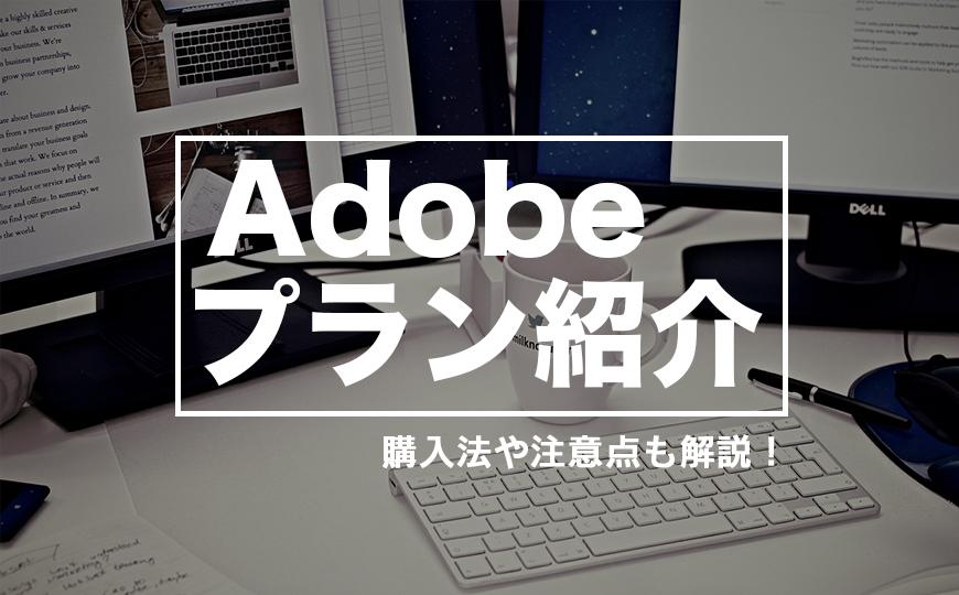 Adobeのプラン選びから購入方法まで詳しく解説!