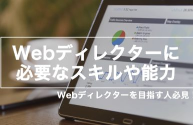 Webディレクターとはどのようなスキルが必要なのか?