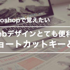 Webデザインで覚えておくべきPhotoshopのショートカットキー