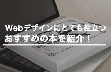 【ジャンル別】初心者WEBデザイナーが基本スキルを独学するときに参考にしたい本